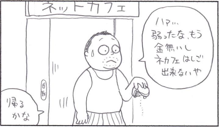 GOマン 7-9