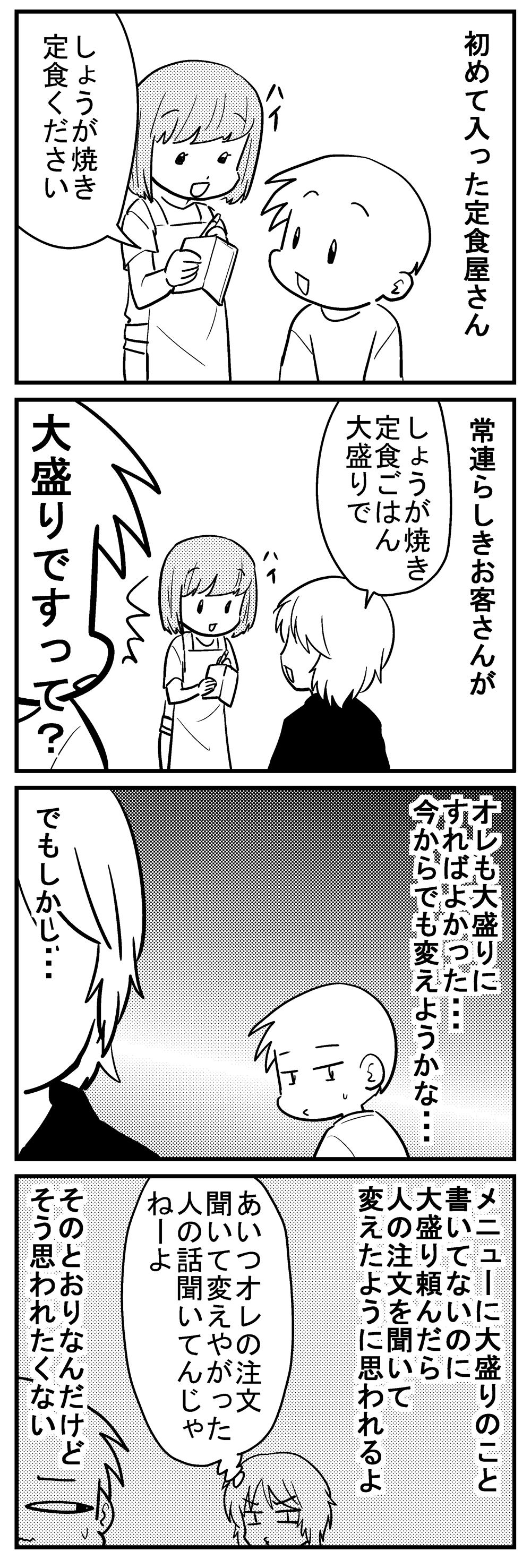 深読みくん101 1