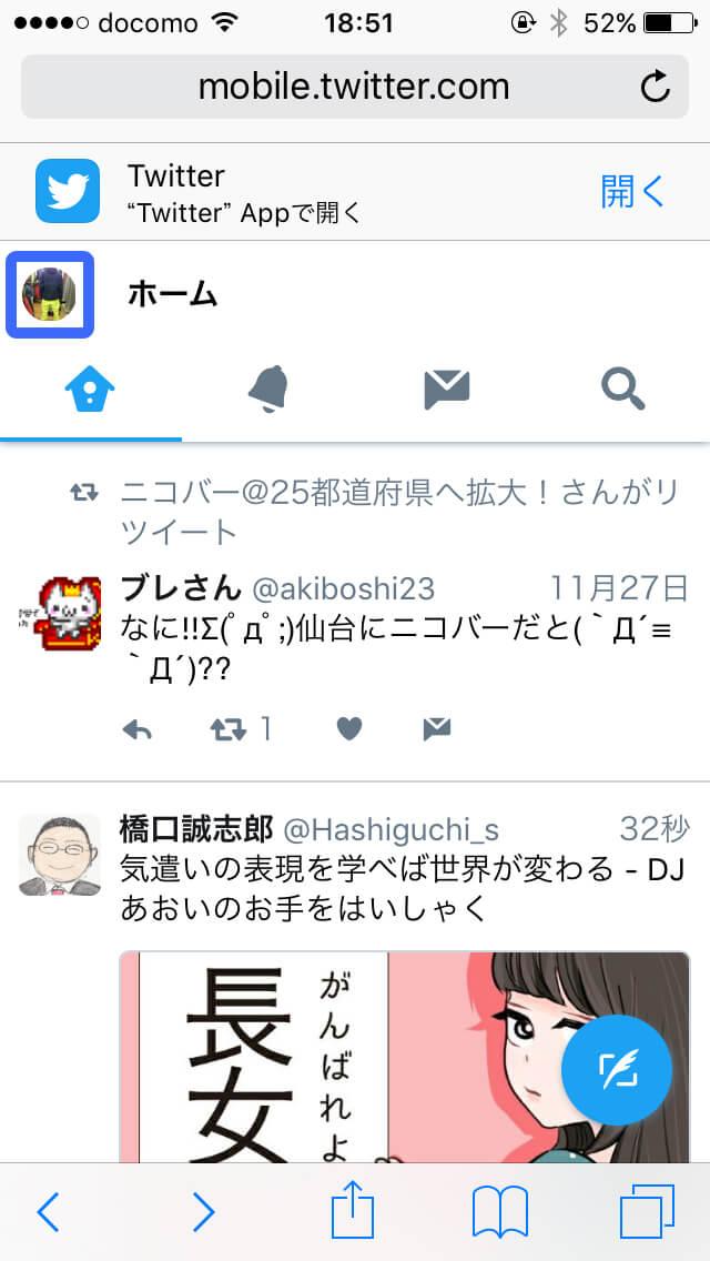twitter_revoke1