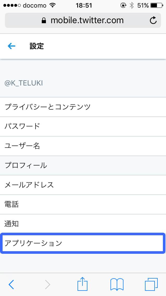 twitter_revoke3