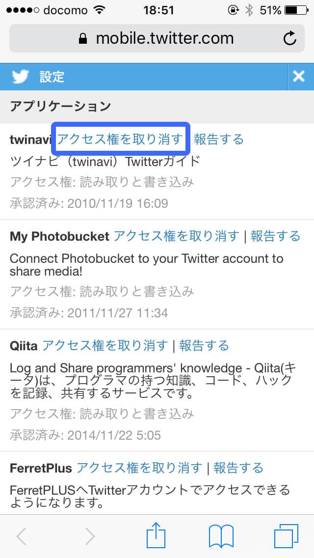 twitter_revoke4