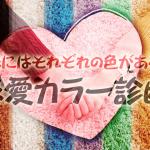 【恋愛カラー診断】今、あなたがなんとなく選んだ色には意味がある!!