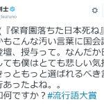 流行語「保育園落ちた日本死ね」に、つるの剛士が正論!賛同の声が数多く寄せられる
