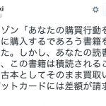 こんな未来は嫌だ(笑)みんなが想像する「将来の日本」がカオスすぎて笑える7選