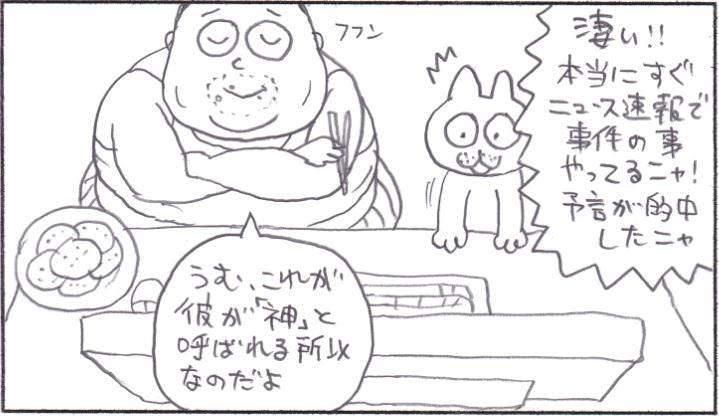 GOマン 8-8