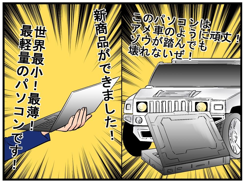 アメリカ人と日本人の価値観の違い01_R