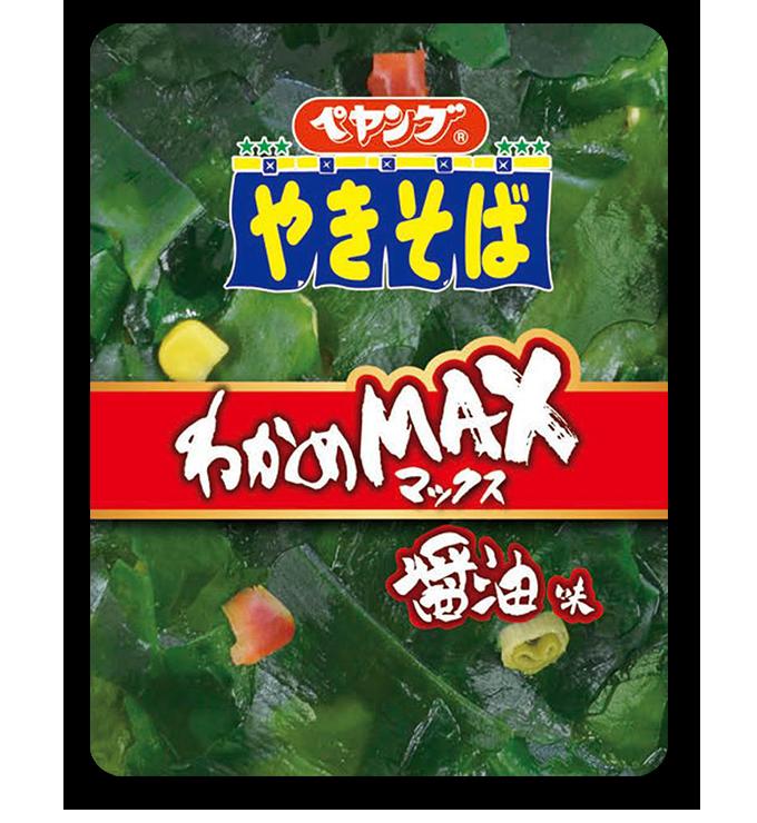 main_wakame-max_yakisoba