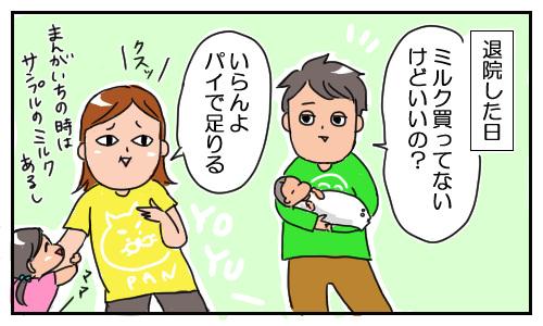 子育て オッパイ3