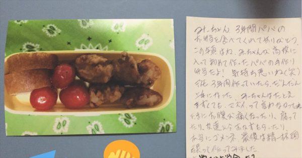 【3年間お弁当を作ってくれた父への感謝】 父と娘の互いの想いを綴った手紙に涙する