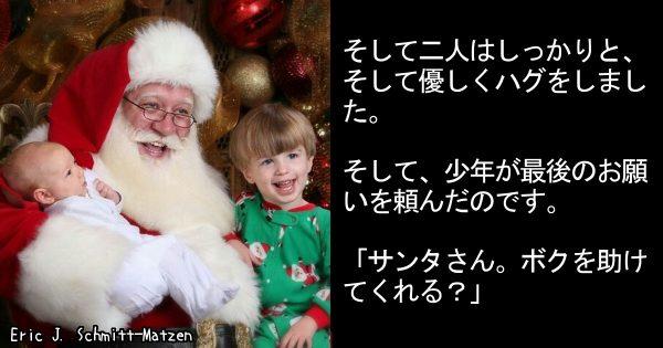 今、世界が泣いている。サンタさんと、その腕の中で亡くなった少年のエピソード