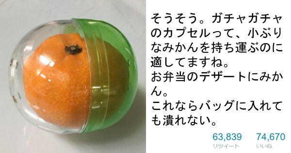 ガチャガチャカプセルで携帯可能♪ 冬の味覚ミカンがもっと好きになる10のつぶやき