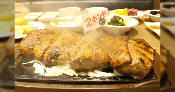 肉食女子、全員集合!ステーキガストに超希少部位「イチボ」の超巨大ステーキが登場!