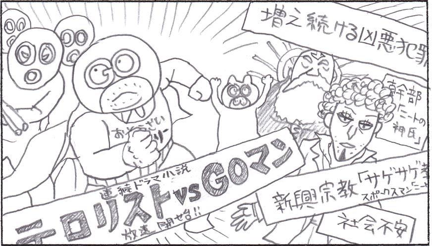 GOマン 9-9