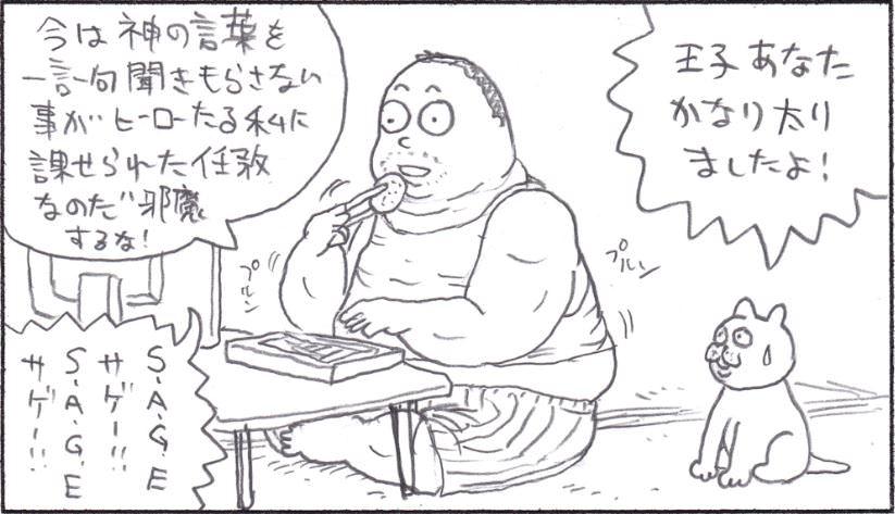 GOマン 8-4