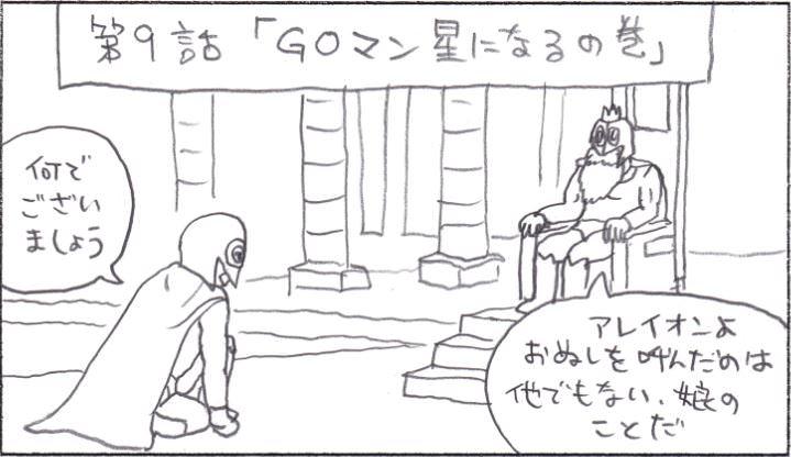 GOマン 9-1