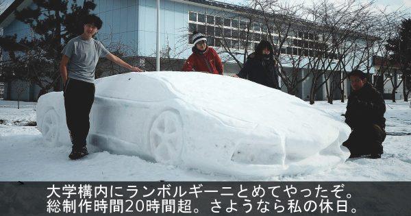 【命の危険を感じる筋肉痛】 雪でランボルギーニを作っちゃった大学生の根性に拍手