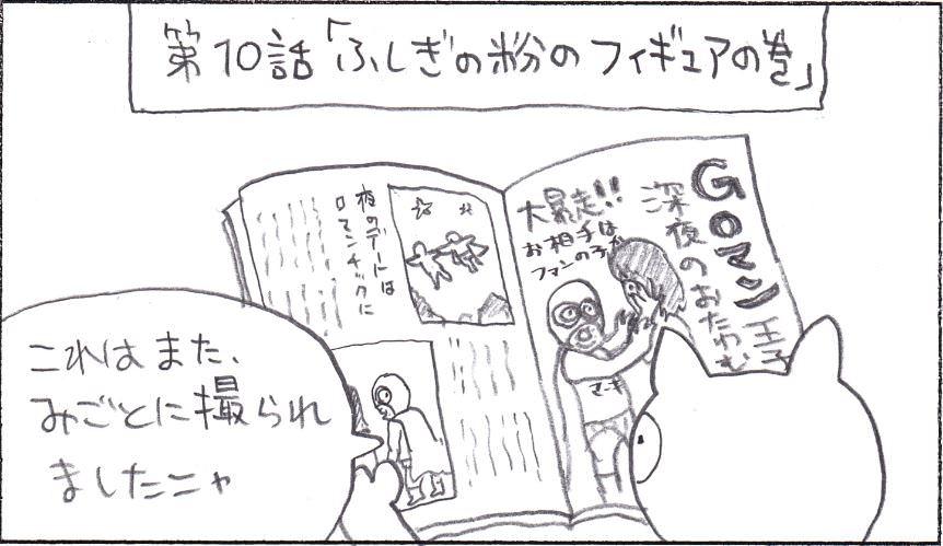 GOマン 10-1