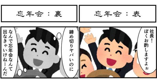 楽しいのは上司だけ!「忘年会の表と裏」を描いた4コマに日本の闇を感じて震える