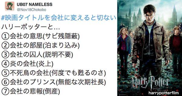 【桐島、会社やめるってよ】「#映画タイトルを会社に変えると切ない」シリーズに吹き出す