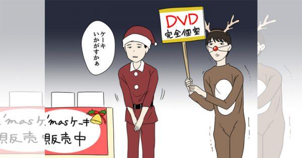【外国のイベントは関係ないといきがる】クリスマスシーズンによくいる人10選