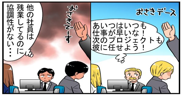 【残業は偉い/残業は能力が低い】 日本人とアメリカ人の価値観の違い 10選