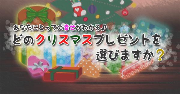 【あなたにとっての幸せがわかる♪】どのクリスマスプレゼントを選びますか?