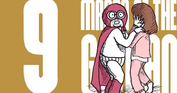 【漫画 GOマン 第9話】GOマン星になるの巻