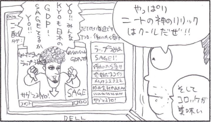 GOマン 8-2