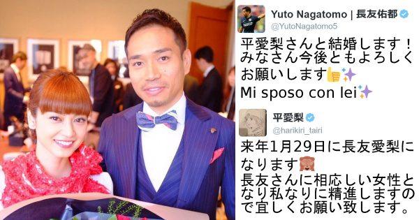 イブの今日、長友佑都&平愛梨が婚約発表!Twitterのコメントも幸せいっぱい