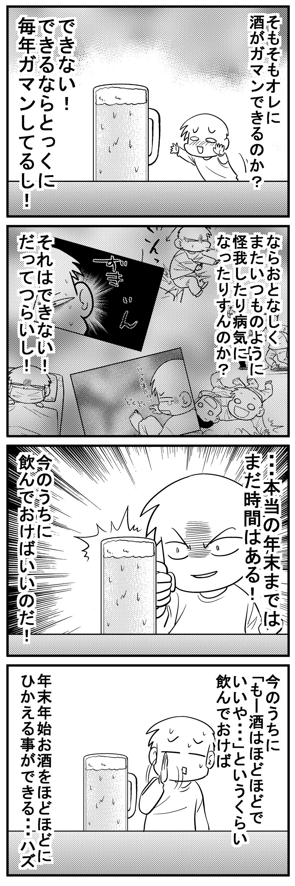 深読みくん105-2