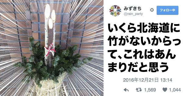 こんだけ寒けりゃ笑わないとやってらんない!北海道の厳しすぎる年末年始の光景8選