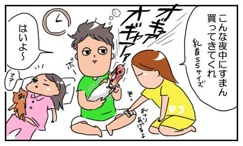 子育て オッパイ9