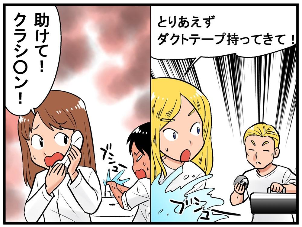 アメリカ人と日本人の価値観の違い08_R