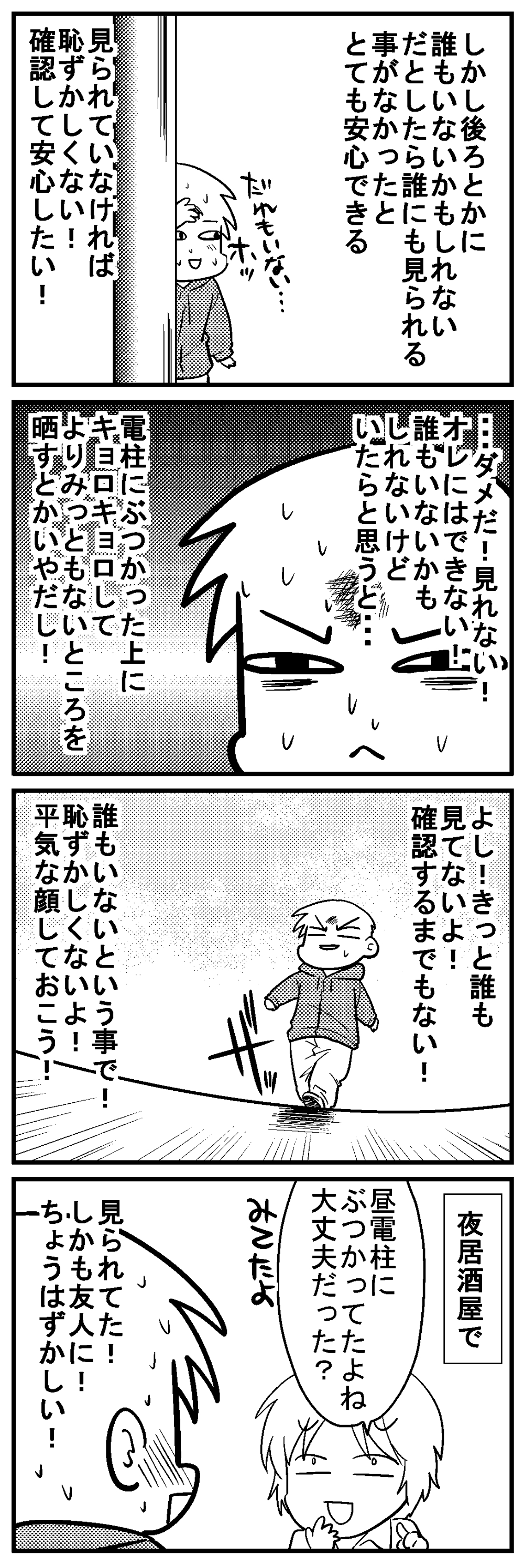 深読みくん109-2