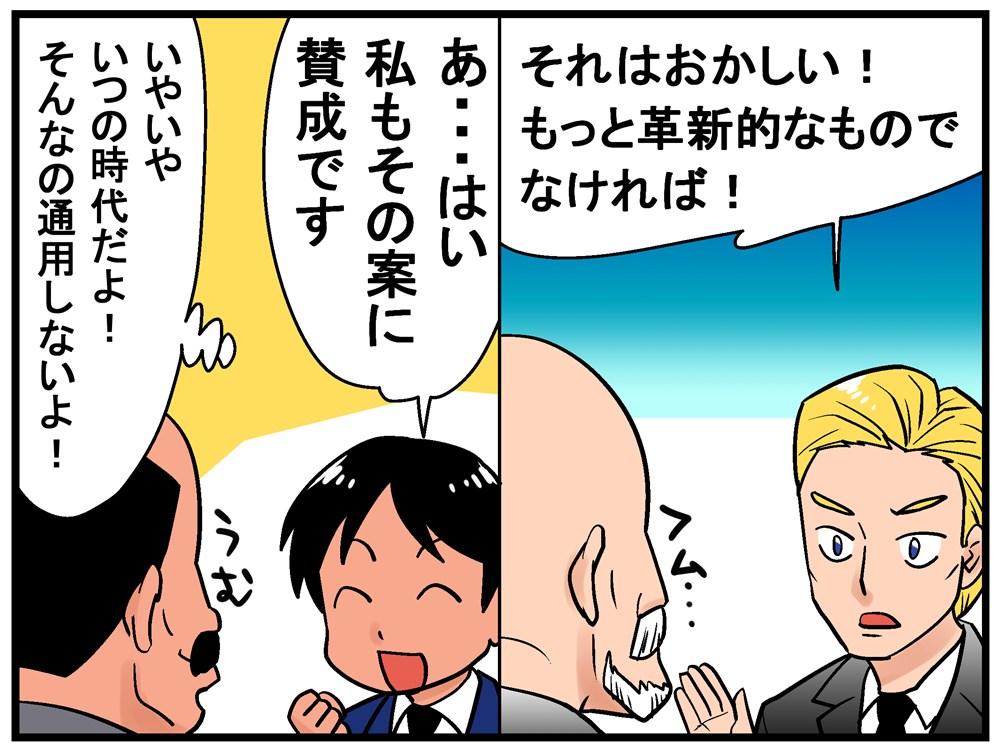 アメリカ人と日本人の価値観の違い09_R