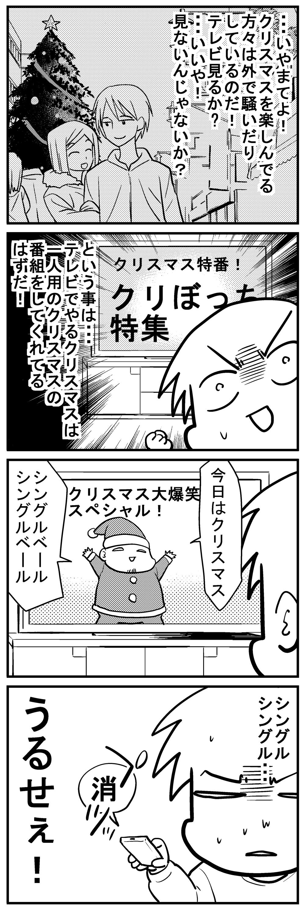 深読みくんクリスマス2-2