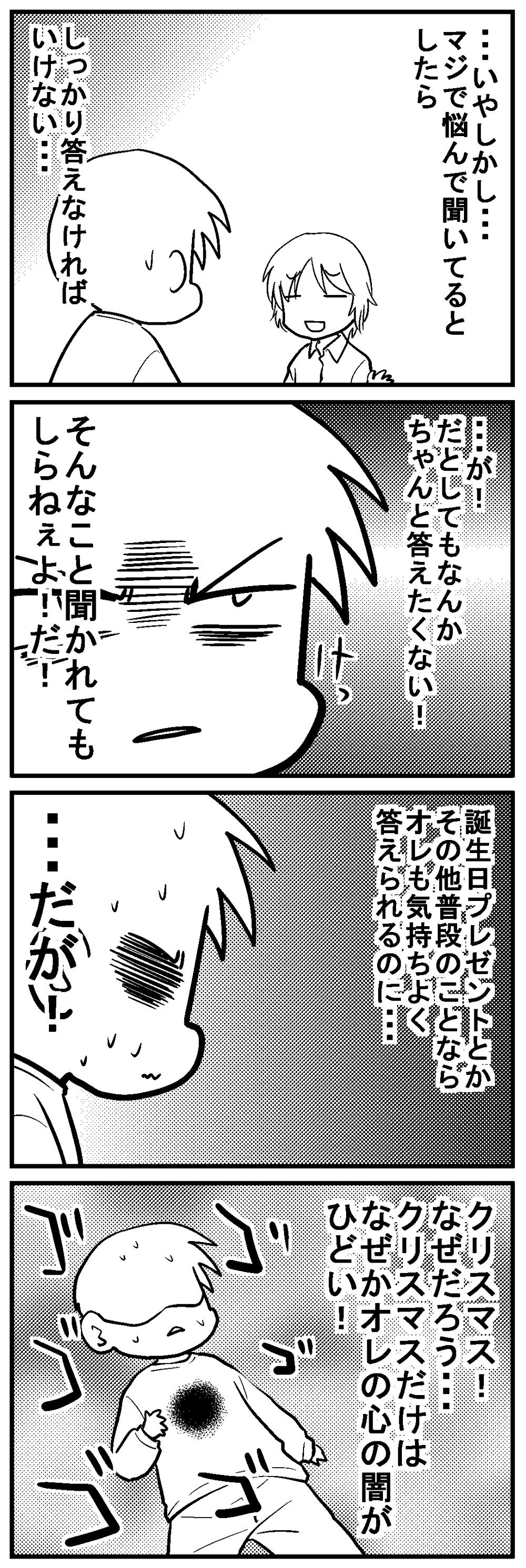 深読みくんクリスマス1-3