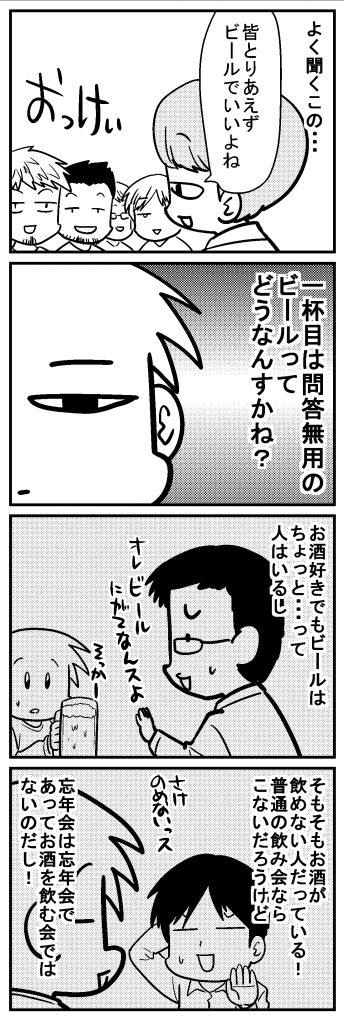 年末の深読みくん (2)