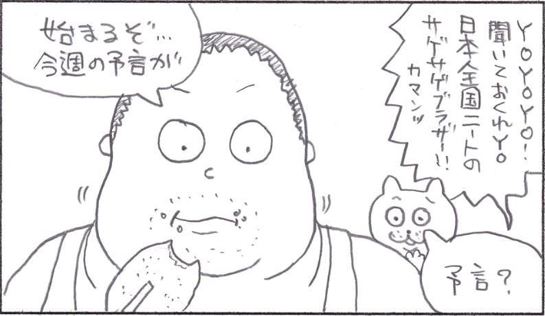 GOマン 8-6