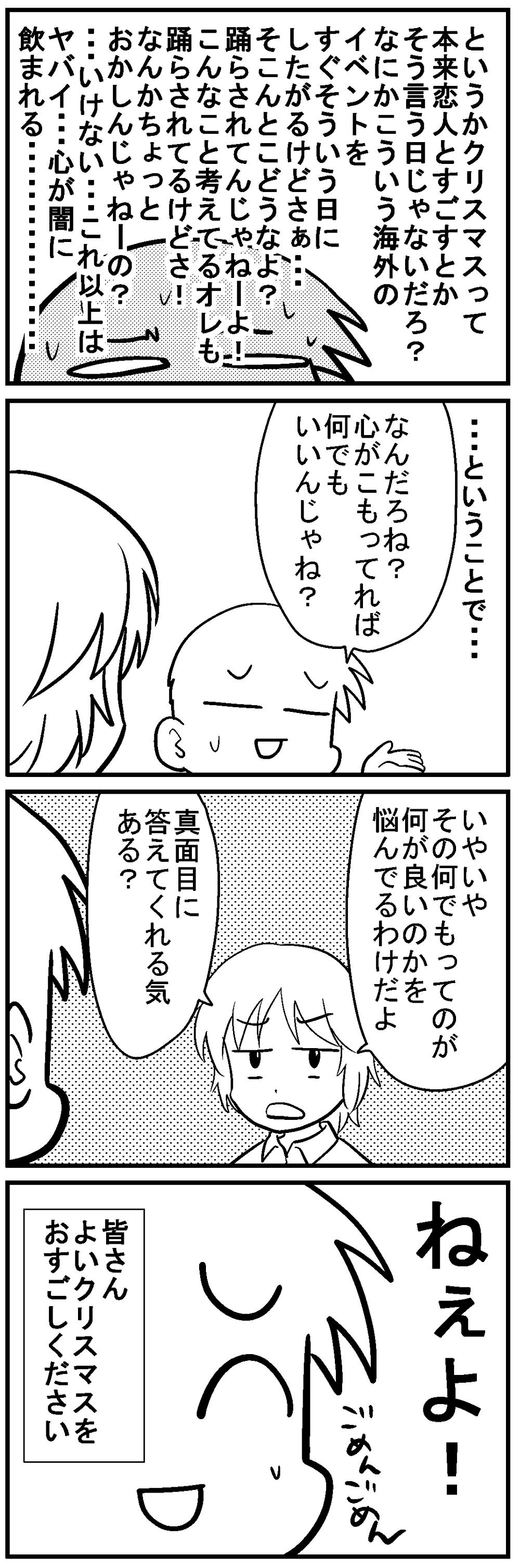 深読みくんクリスマス1-4