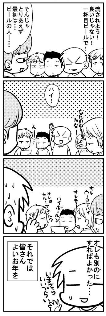 年末の深読みくん (4)