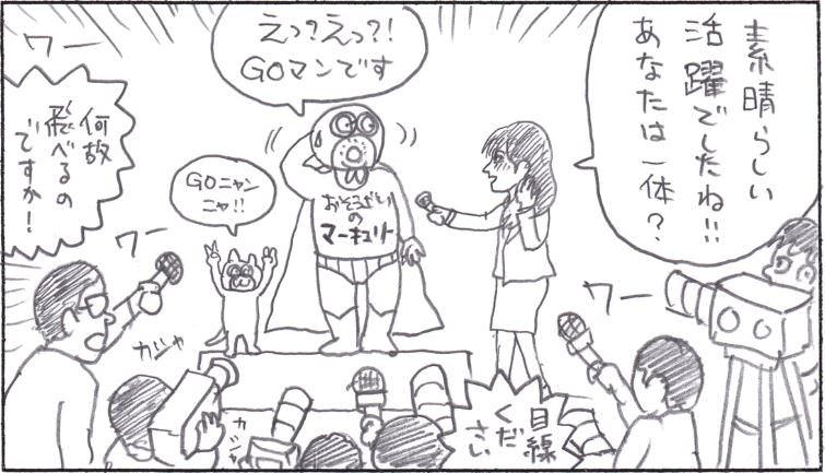 GOマン 8-24