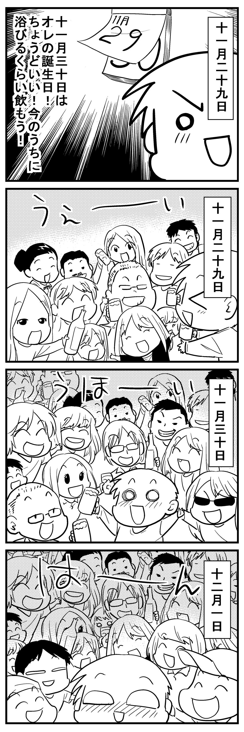 深読みくん105-3