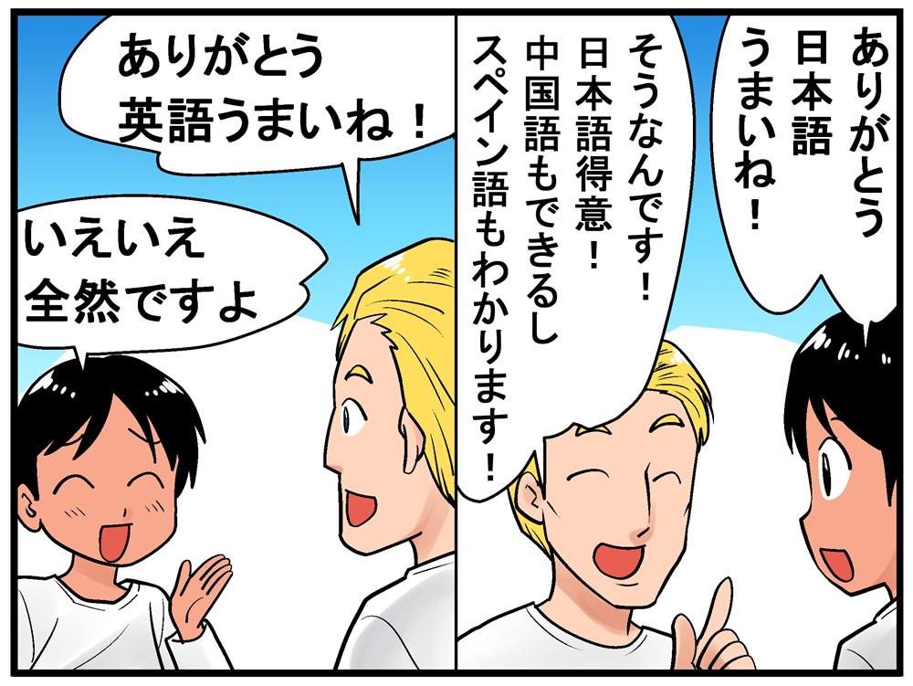 アメリカ人と日本人の価値観の違い10_R