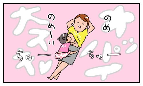子育て オッパイ1