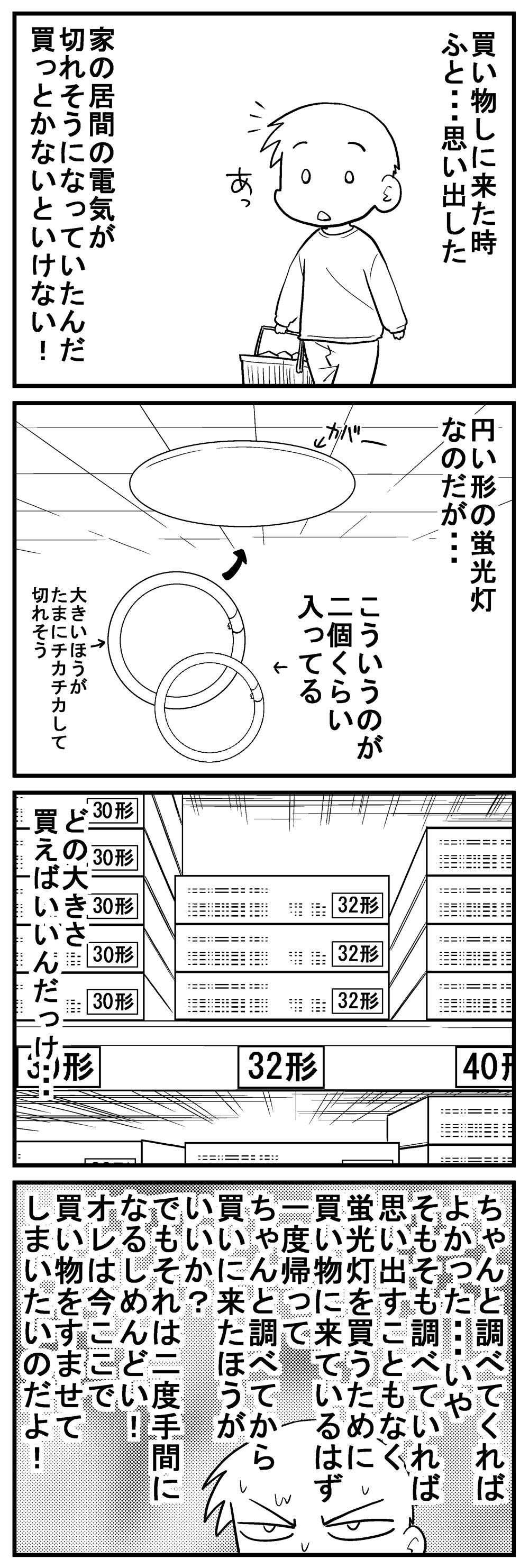 深読みくん107-1