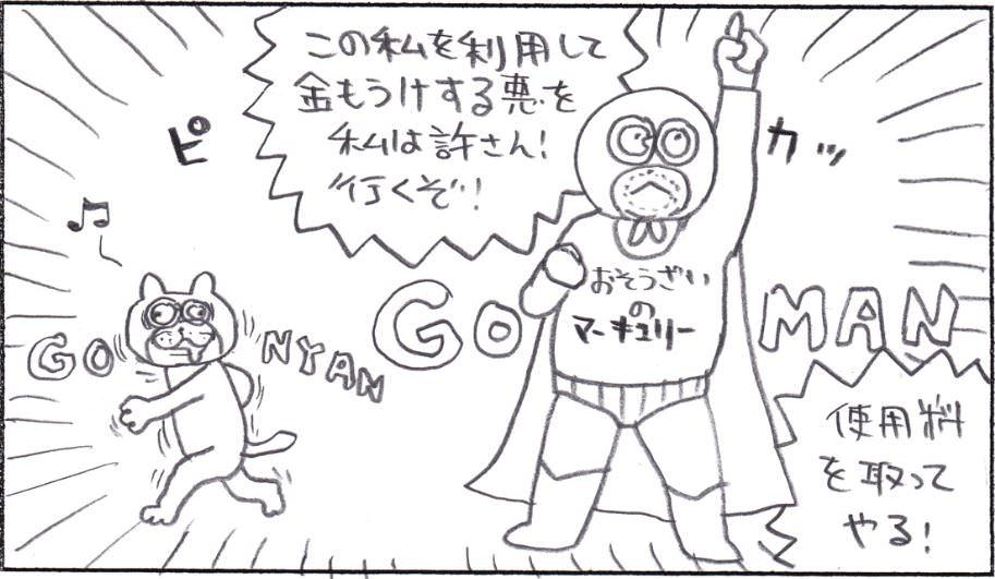 GOマン 10-9