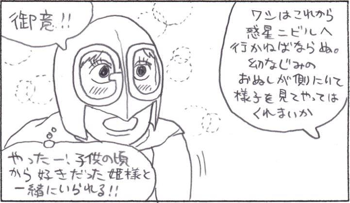 GOマン 9-3