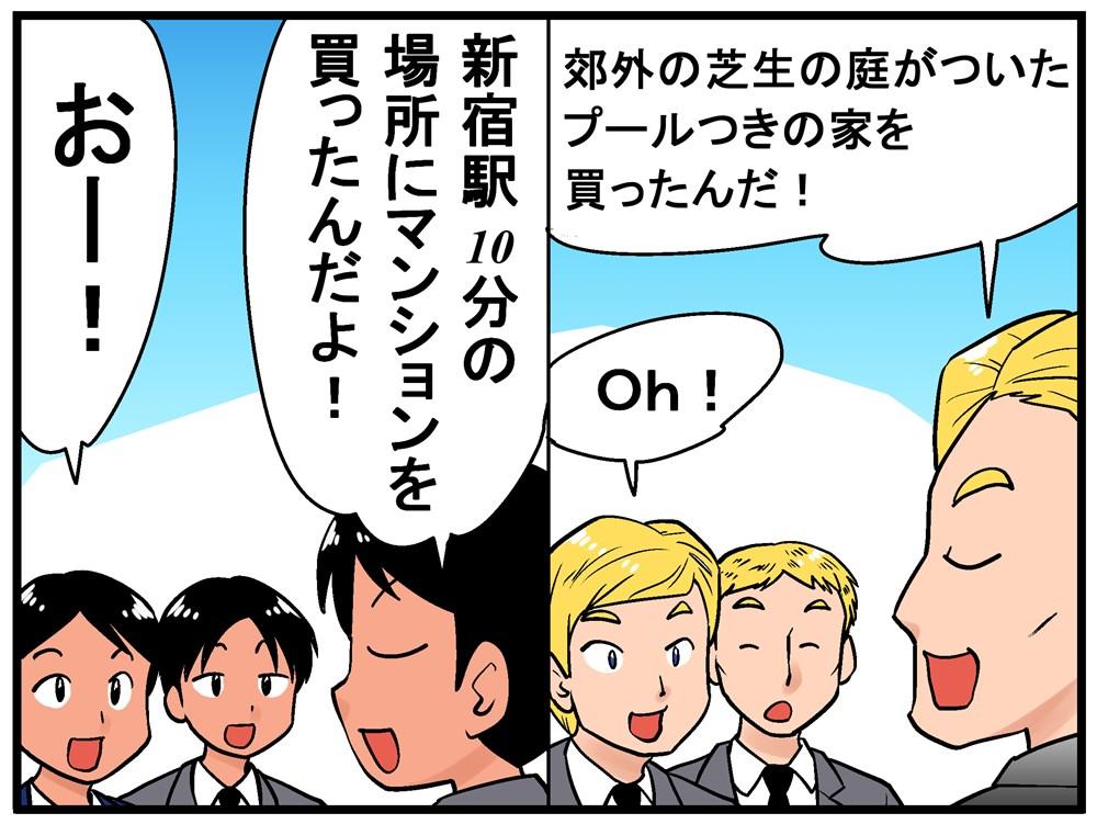 アメリカ人と日本人の価値観の違い06_R