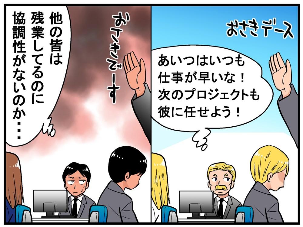 アメリカ人と日本人の価値観の違い04_R